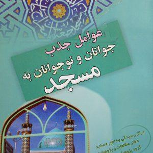 عوامل جذب جوانان و نوجوانان به مسجد